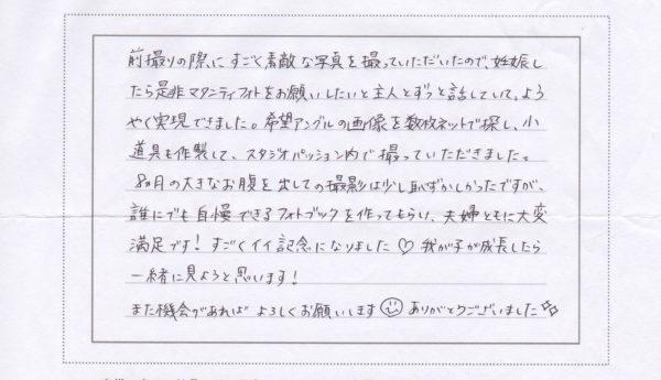 平さま(マタニティ スタジオ撮影)