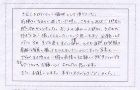 K様(七五三 出張撮影)