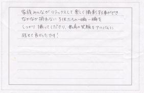 三浦さま(1歳記念 スタジオ撮影)