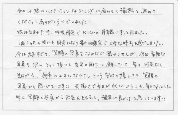 H様(2歳記念 スタジオ撮影)