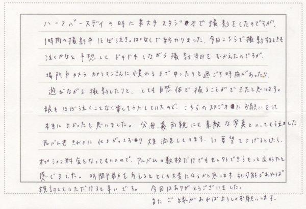 Xさま(ハーフバースディ スタジオ撮影)