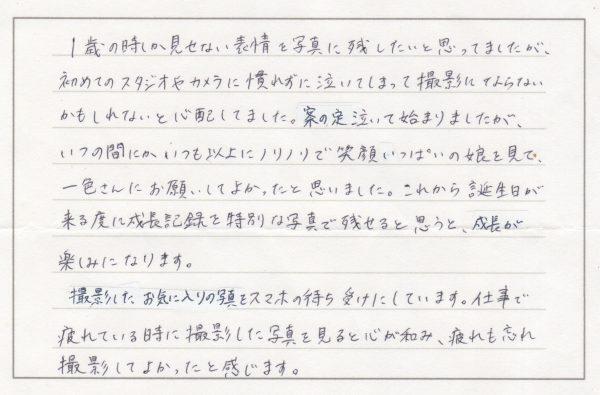 野田さま(1歳記念 スタジオ撮影)