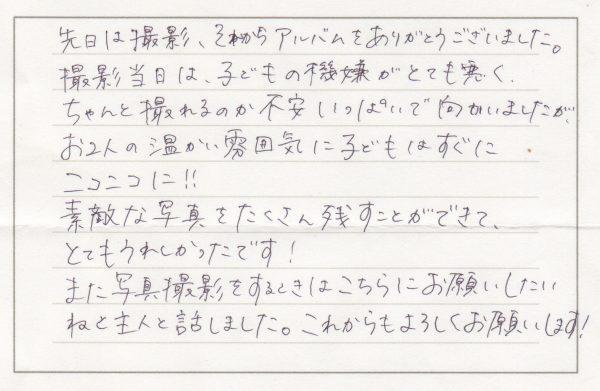 Tさま(1歳記念 スタジオ撮影)