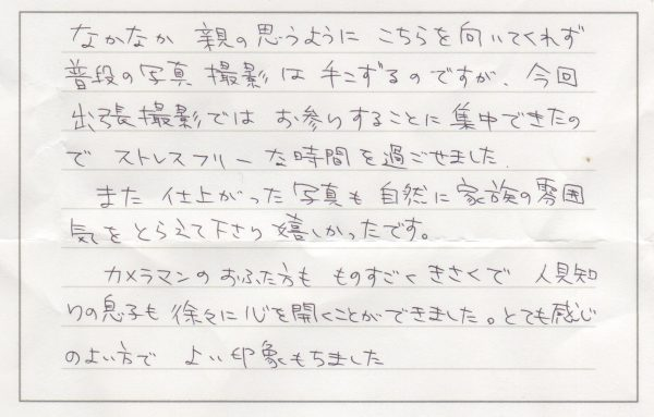 Nさま(七五三 出張撮影)