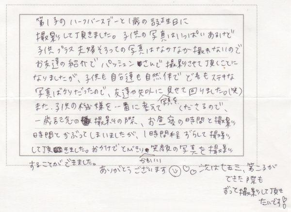 野村さま(1歳記念 出張撮影)