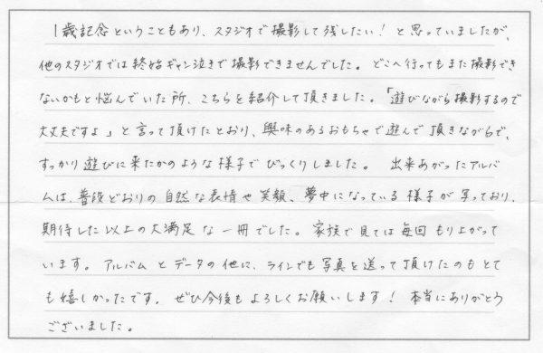 O様(1歳記念 スタジオ撮影)