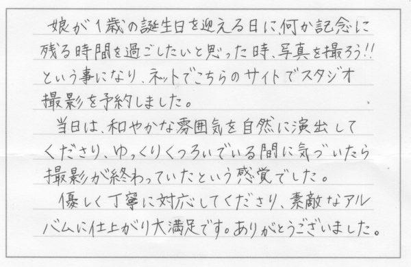 村松さま(1歳記念 スタジオ撮影)