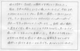 I様(百日記念 出張撮影)