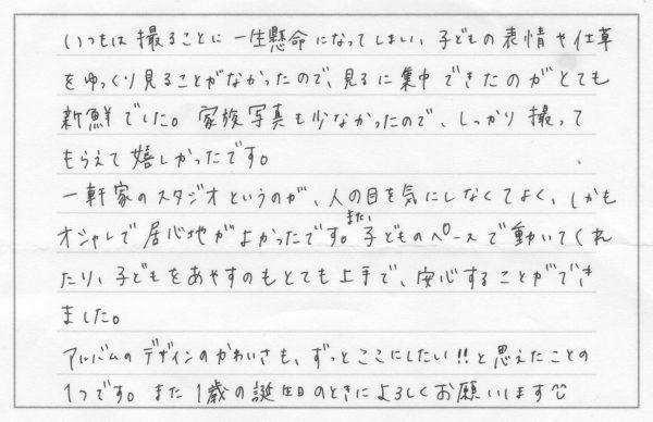 H様(ハーフバースディ スタジオ撮影)