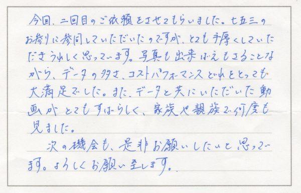 三宮さま(七五三 出張撮影)