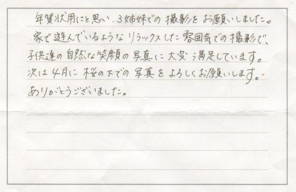 I様(家族写真 スタジオ撮影)